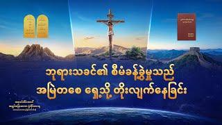 Myanmar Gospel Music Documentary (အရာခပ်သိမ်းအပေါ် အချုပ်အခြာအာဏာ စွဲကိုင်ထားသူ) ဘုရားသခင်၏ စီမံခန့်ခွဲမှုသည် အမြဲတစေ ရှေ့သို့ တိုးလျက်နေခြင်း